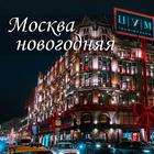 Удивительно нарядная, праздничная, новогодняя Москва. Фотоочерк