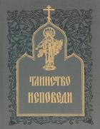 Основные грехи: перечень, описание, подготовка к исповеди