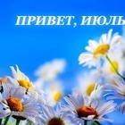 Июнь-июль (Стих)