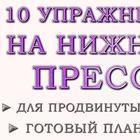 Тренировка на нижнюю часть пресса: 10 упражнений для продвинутых
