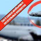 Топ 9 самых необычных летательных аппаратов