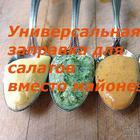Универсальная заправка для салатов вместо майонеза