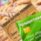 В Новосибирске введут продуктовые карточки