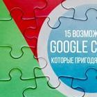 15 возможностей Google Chrome, которые пригодятся каждому