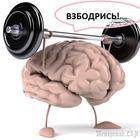 Зарядка для ума или 5 упражнений для улучшения памяти