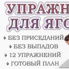 Топ-12 эффективных упражнений для ягодиц на полу без приседаний и выпадов