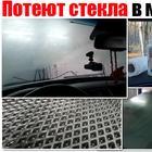Потеют стекла в машине. В дождь, изнутри – что делать