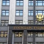 """Госдума РФ отклонила законопроект Путина о """"незаконном обогащении чиновников"""""""