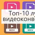 Обзор лучших бесплатных программ для конвертирования видео