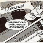 Головоломка «Дело о краже на корабле»