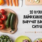 20 кухонных лайфхаков, которые выручат вас в любой ситуации
