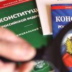 В Конституцию России предложили внести защиту русского языка