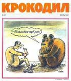 Карикатуры со злободневной сатирой из журнала «Крокодил»