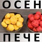 Осеннее печенье: почти бесплатное, разноцветное и почти полезное