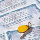 Особенности регистрации права собственности на недвижимость