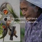 10 принципов питания долгожителей Окинавы