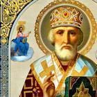 Молитвы о помощи Николаю Чудотворцу