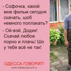 Говорит Одесса. Часть 4