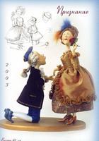 Авторская кукла Ольги Егупец