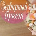 Создаем сладкий букет из зефира, вафельных трубочек и бумажных цветов