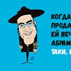 Несколько таки еврейских анекдотов, непревзойденный юмор