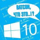 4 способа избавиться от слежки Windows 10 навсегда
