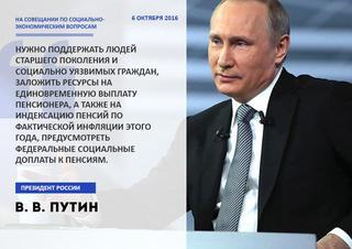 Путин призвал поддержать пенсионеров