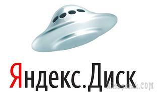 Секреты Яндекс Диск: как установить, войти и пользоваться