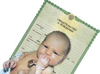 Регистрация ребенка после его рождения (условия, сроки, основания, порядок)?
