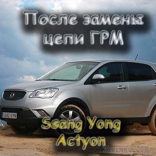 Ssang yong Actyon после замены цепи ГРМ