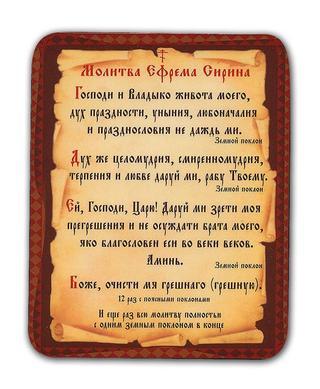 О молитве Ефрема Сирина