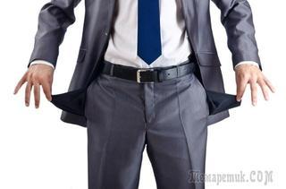 Убей в себе нищего! 10 привычек приводящих к бедности