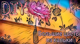 DIY Как сделать большие цветы из кальки