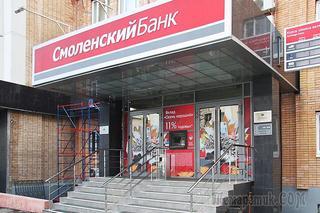 Отзывы о банке и кредитах Смоленский Банк