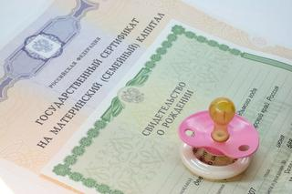 Материнский капитал, до какого года он будет выдаваться?
