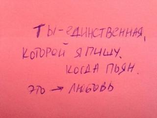 Записки влюбленных;)