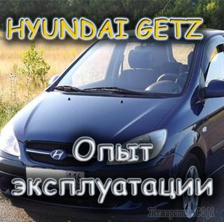 Обзор Hyundai Getz. Опыт эксплуатации. Достоинства и недостатки