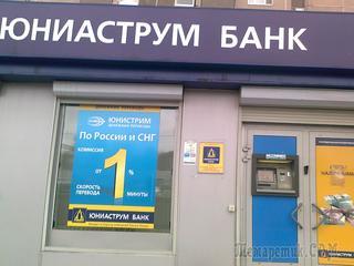 История из жизни. Юниаструм Банк