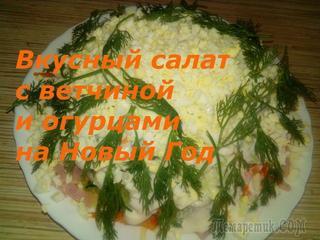 Салат с ветчиной и огурцами. Вкусно на Новый год!