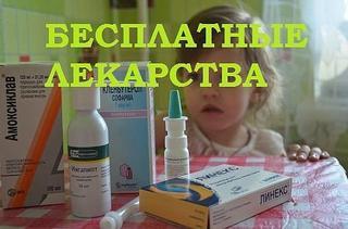 Получение бесплатных лекарств, как это сделать?