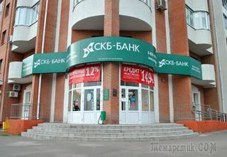 Отзывы о банке и кредитах СКБ-Банк