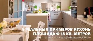 Дизайн кухни площадью 18 кв. метров