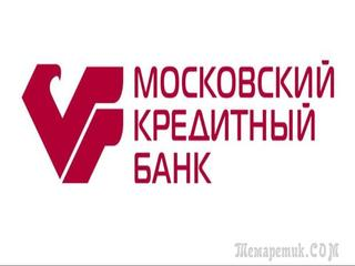 Отзыв о банке и кредитах Московский Кредитный Банк