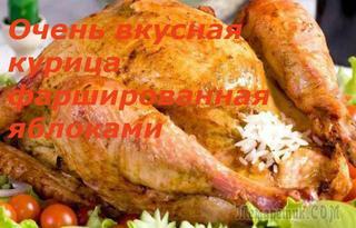 Курица фаршированная яблоками в духовке в рукаве.