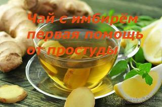 Чай с имбирём от простуды. Мой волшебный рецепт.