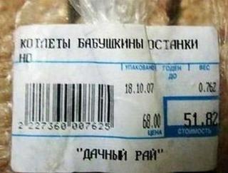 Самые смешные «ляпы» на ценниках в магазине