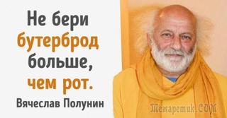 9 правил жизни Вячеслава Полунина, к которым хочется прислушаться