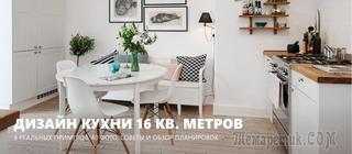 Дизайн кухни 16 кв. метров