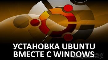 Как установить Linux в Windows? Два способа для совместного использования