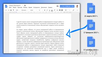 Как посмотреть и восстановить старые изменения в документах Google